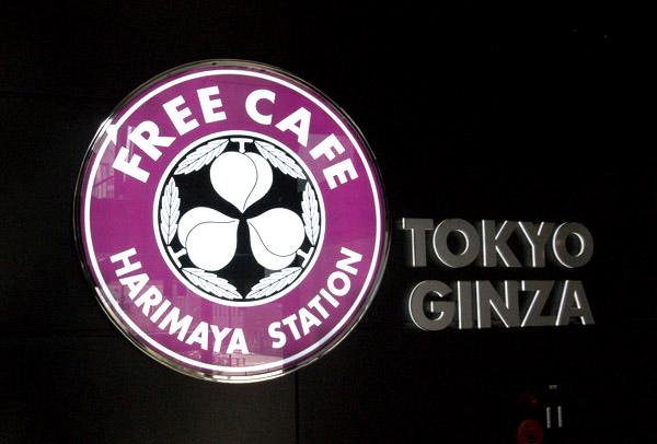 コーヒーもおかきも無料という、新しいタイプのカフェ。