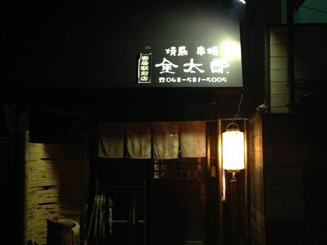 kintaro01