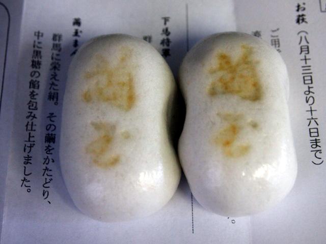 mayutama01
