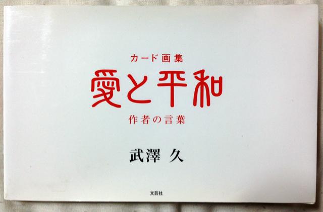 takezawashi