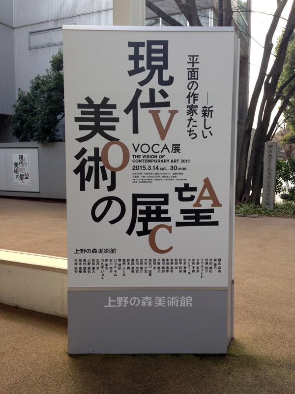 VOCA201501
